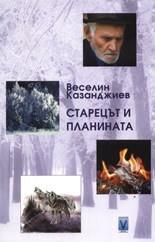 Старецът и планината. Роман