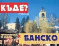 Туристическа карта Къде? В Банско