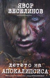 """Детето на Апокалипсиса Кн.2 от трилогията """"отвъд Апокалипсиса)"""