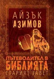 Пътеводител в Библията- Старият завет
