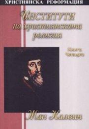 Институти на християнската религия Кн.4
