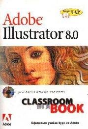 Adobe Illustrator 8.0:Официален уч.курс на Adobe