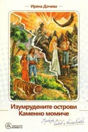 Изумрудените острови. Каменното момиче/ Приказки за любов и вълшебства
