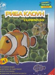Риба клоун/ Хартиен модел за сглобяване