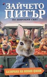 Зайчето Питър по широкия свят (базирана на новия филм)