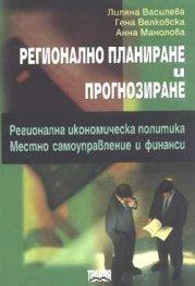 Регионално планиране и прогнозиране/ Струкурна политика и регинална икономика в съвременни