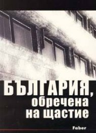 България, обречена на щастие