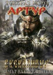 Артур Т.1: Екскалибур- Мечът на светлината