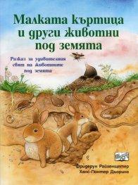 Малката къртица и други животни под земята. Разказ за удивителния свят на животните под земята