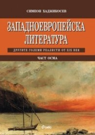 Западноевропейска литература Ч.8: Другите големи реалисти