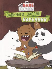 Ние, мечоците - Завинаги заедно наръчник