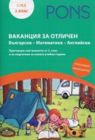 Ваканция за отличен след 2 клас: Български - Математика - Английски