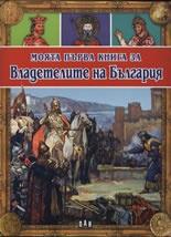 Моята първа книга за Владетелите на България