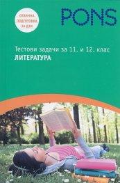 Тестови задачи за 11 и 12 клас: Литература (Отлична подготовка за ДЗИ)