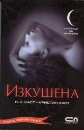 Изкушена Кн.6 от Поредицата Училище за вампири