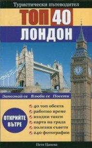 Туристически пътеводител: Лондон Топ 40
