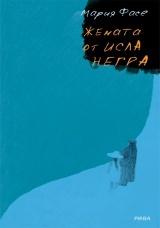 Жената от Исла Негра