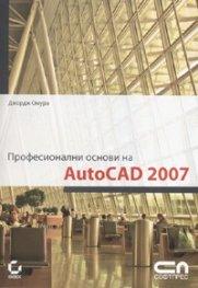Професионални основи на AutoCAD 2007