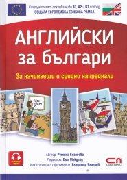 Английски за българи/ За начинаещи и средно напреднали