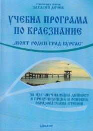"Учебна програма по краезнание ""Моят роден град Бургас"""