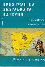 Приятели на българската история кн. 2 Първо българско царство