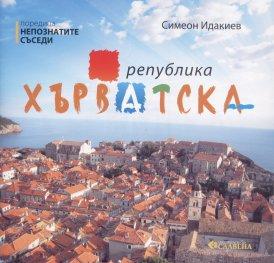 Непознатите съседи: Република Хърватска