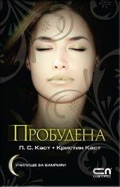 Пробудена Кн.8 от Поредицата Училище за вампири