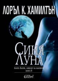 Анита Блейк - ловецът на вампири Кн.8: Синя луна
