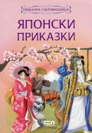 Японски приказки/ Приказна съкровищница