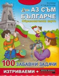 Аз съм българче. Образователни карти (За ученици от 1-ви до 3-ти клас)
