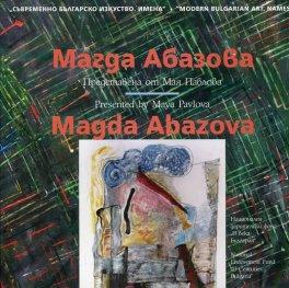 Съвременно българско изукство. Имена: Магда Абазова