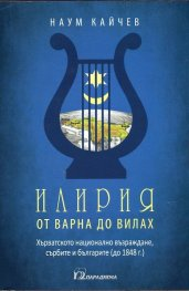 Илирия от Варна до Вилах. Хърватското възраждане, сърбите и българите до (1848 г.)
