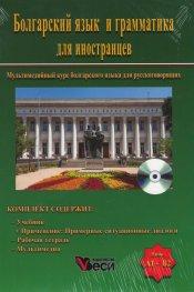 Болгарский язык и грамматика для иностранцев (Мультимедийный курс болгарского языка для русскоговорящих)