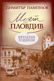 Моят Пловдив. Брулени години