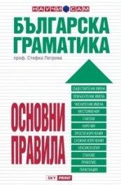 Българска граматика. Основни правила