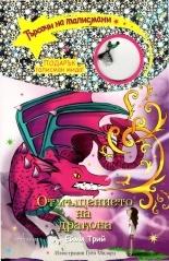 Търсачи на талисмани Кн.3: Отмъщението на дракона