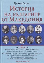 История на българите от Македония Т.VI