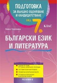 Подготовка по български език и литература за външно оценяване и кандидатстване след 7 клас