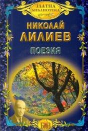 Поезия/ Николай Лилиев