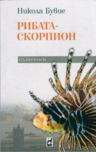 Рибата - скорпион. Пътеписи