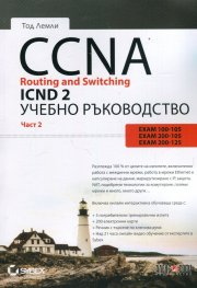 CCNA Routing and Switching ICND 2. Учебно ръководство