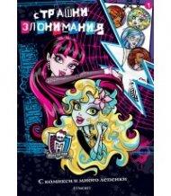 Monster High: Страшни злонимания 1