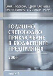 Годишно счетоводно приключване в бюджетните предприятия/ 2006