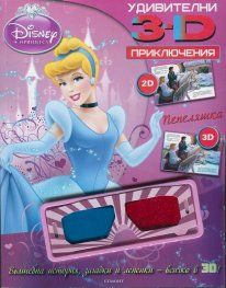 Disney Принцеса Пепеляшка: Удивителни 3D приключения