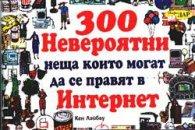 300 Невероятни неща които могат да се правят в инт