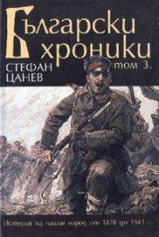 Български хроники Т.3/ твърда корица