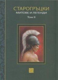 Старогръцки митове и легенди Т.2