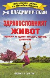 Здравословният живот - гаранция за здраве, младст, красота, дълголетие