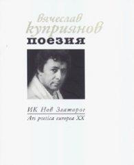 Поезия/ Вячеслав Куприянов