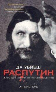 Да убиеш Распутин. Животът и смъртта на Григорий Распутин